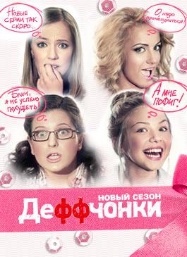 «Деффчонки Новый Сезон 2015 Скачать Торрент» — 1991